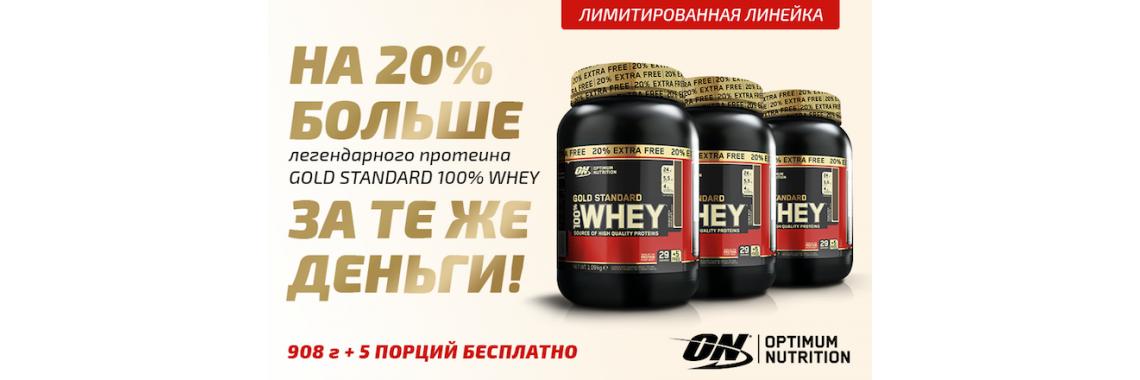 Gold Standart 100%